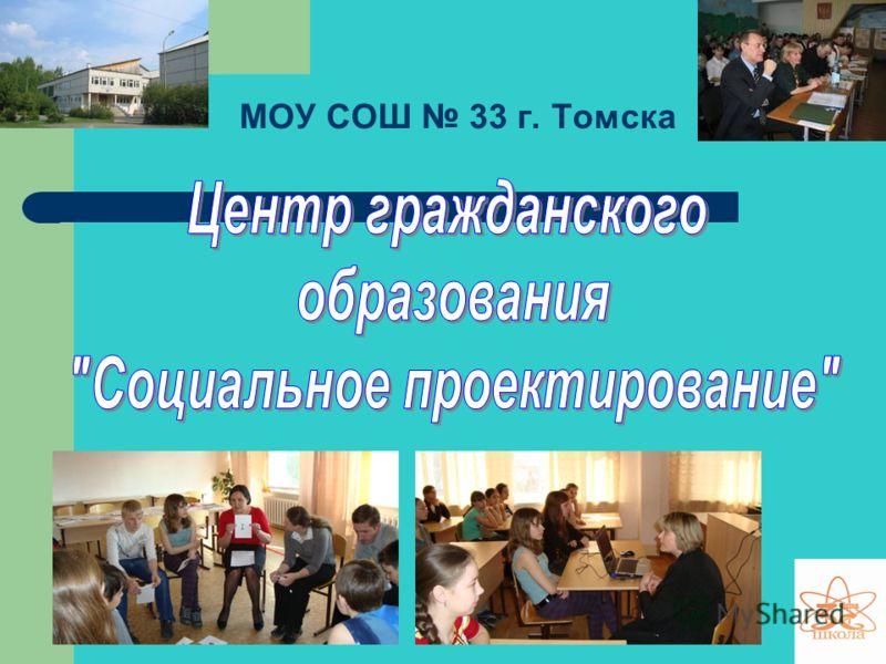 МОУ СОШ 33 г. Томска