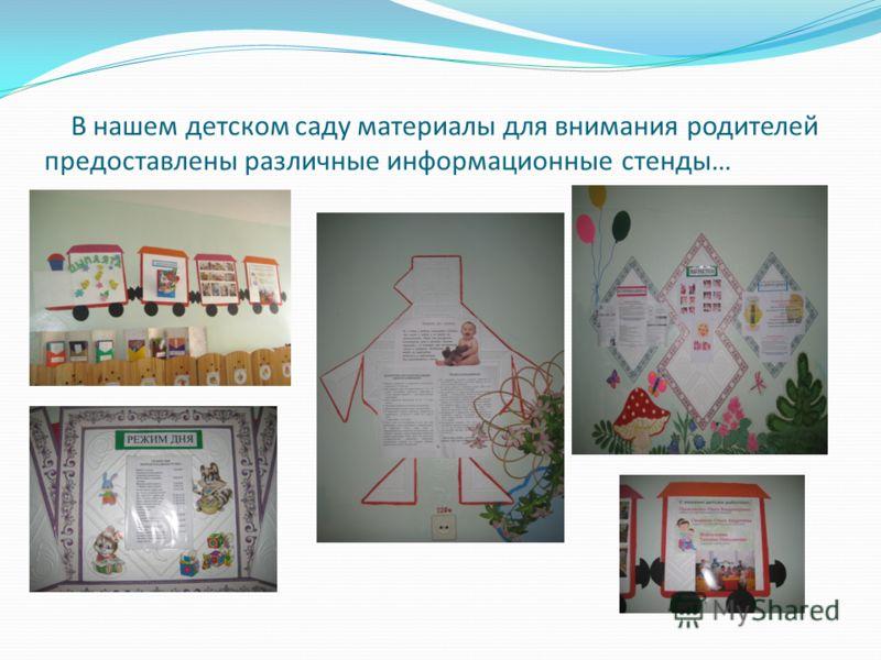 В нашем детском саду материалы для внимания родителей предоставлены различные информационные стенды…