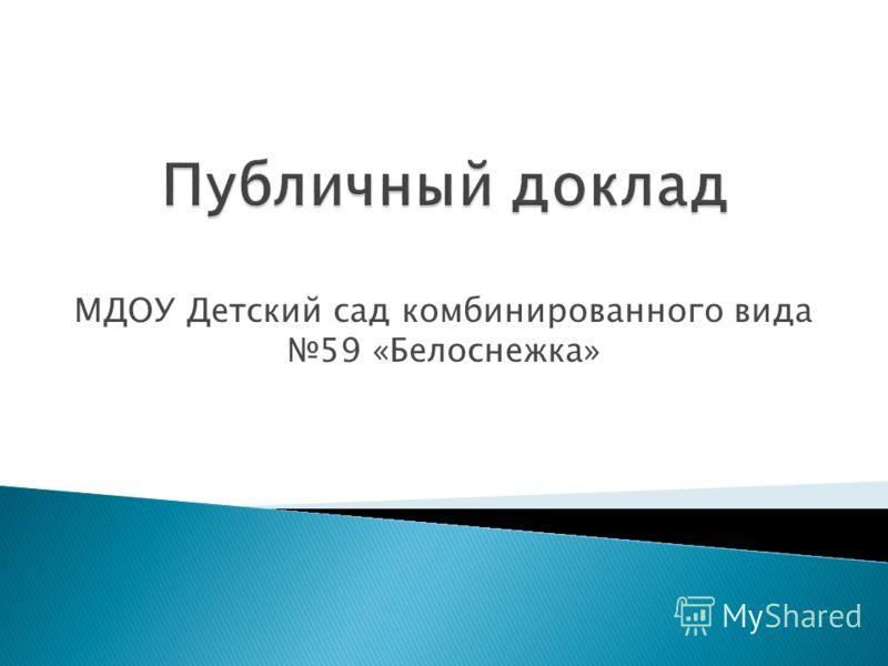 МДОУ Детский сад комбинированного вида 59 «Белоснежка»