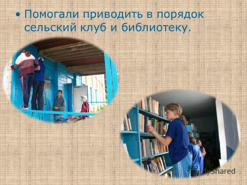 Помогали приводить в порядок сельский клуб и библиотеку.