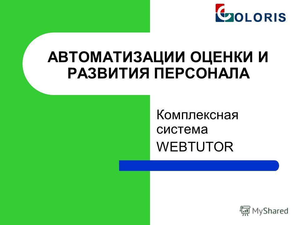 АВТОМАТИЗАЦИИ ОЦЕНКИ И РАЗВИТИЯ ПЕРСОНАЛА Комплексная система WEBTUTOR