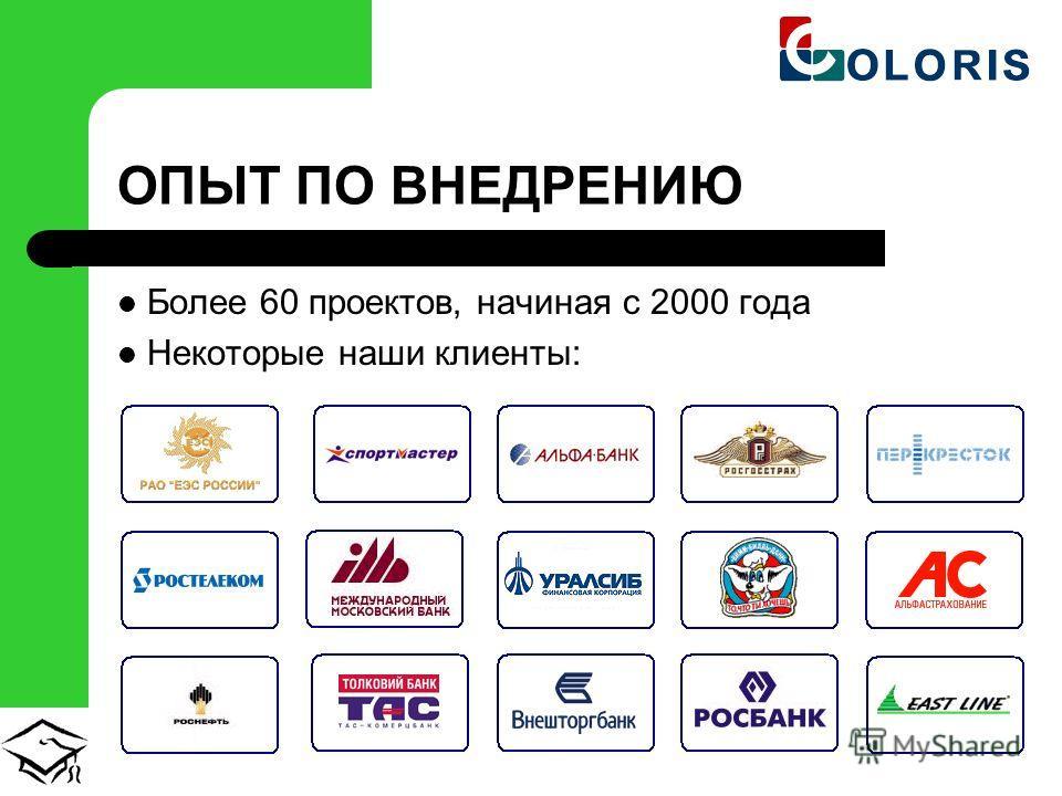ОПЫТ ПО ВНЕДРЕНИЮ Более 60 проектов, начиная с 2000 года Некоторые наши клиенты:
