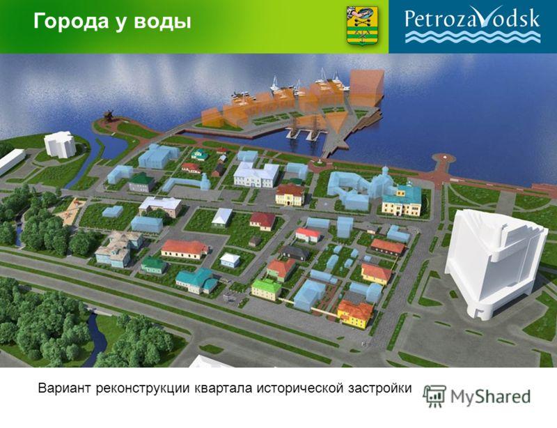 Города у воды Вариант реконструкции квартала исторической застройки