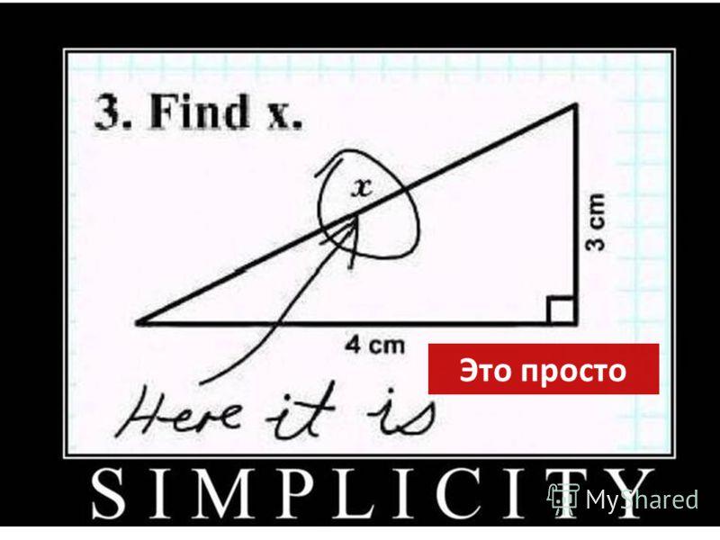 Это просто