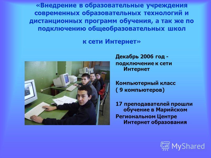 «Внедрение в образовательные учреждения современных образовательных технологий и дистанционных программ обучения, а так же по подключению общеобразовательных школ к сети Интернет» Декабрь 2006 год - подключение к сети Интернет Компьютерный класс ( 9