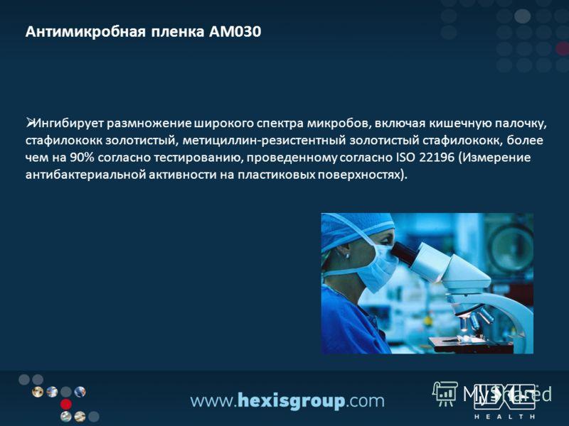 Антимикробная пленка AM030 Ингибирует размножение широкого спектра микробов, включая кишечную палочку, стафилококк золотистый, метициллин-резистентный золотистый стафилококк, более чем на 90% согласно тестированию, проведенному согласно ISO 22196 (Из