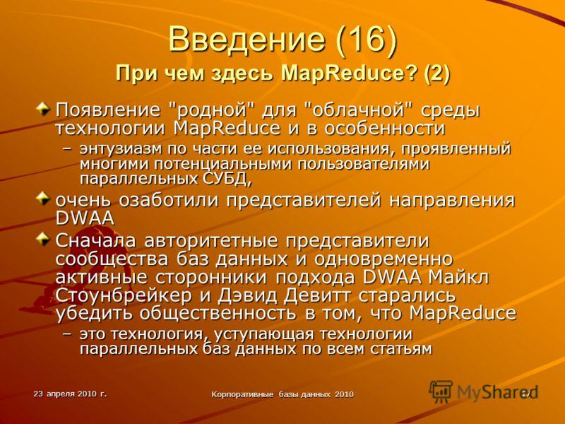 23 апреля 2010 г. Корпоративные базы данных 2010 17 Введение (16) При чем здесь MapReduce? (2) Появление