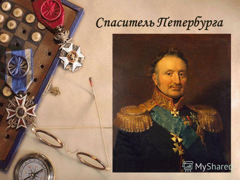 Спаситель Петербурга