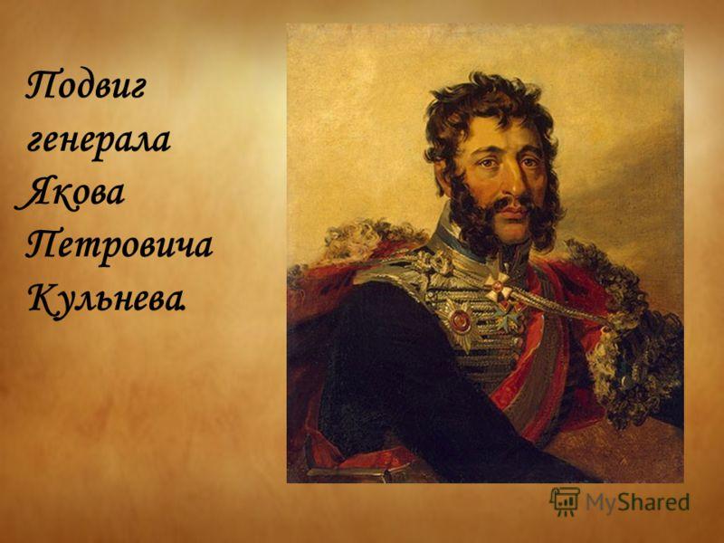 Подвиг генерала Якова Петровича Кульнева.