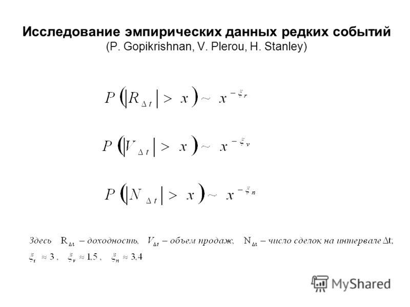 Исследование эмпирических данных редких событий (P. Gopikrishnan, V. Plerou, H. Stanley)