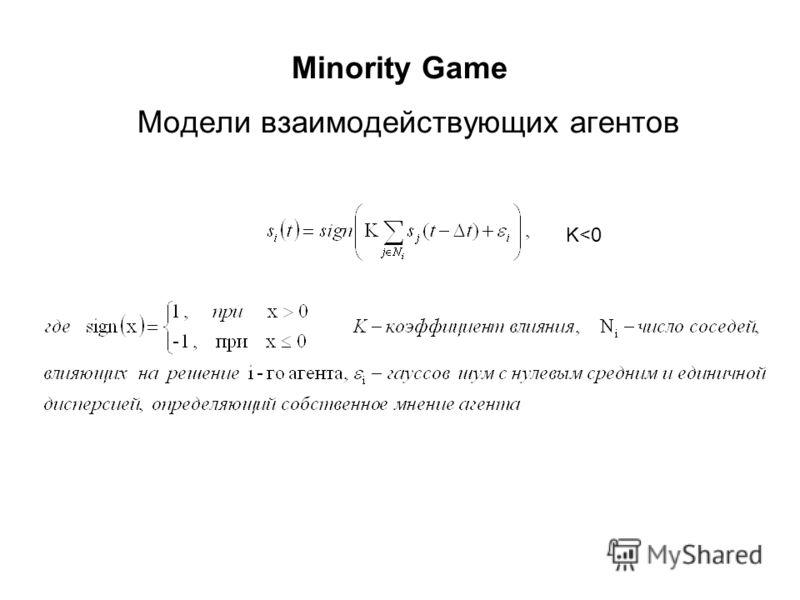 Minority Game Модели взаимодействующих агентов K