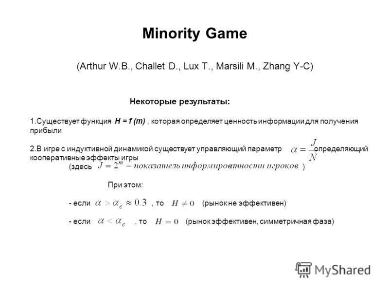 Некоторые результаты: 1.Существует функция H = f (m), которая определяет ценность информации для получения прибыли 2.В игре с индуктивной динамикой существует управляющий параметр определяющий кооперативные эффекты игры (здесь ) При этом: - если, то