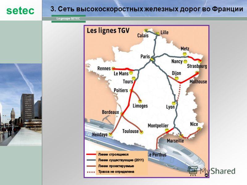 setec Le groupe SETEC 3. Сеть высокоскоростных железных дорог во Франции