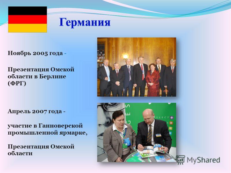 Ноябрь 2005 года - Презентация Омской области в Берлине (ФРГ) Апрель 2007 года - участие в Ганноверской промышленной ярмарке, Презентация Омской области