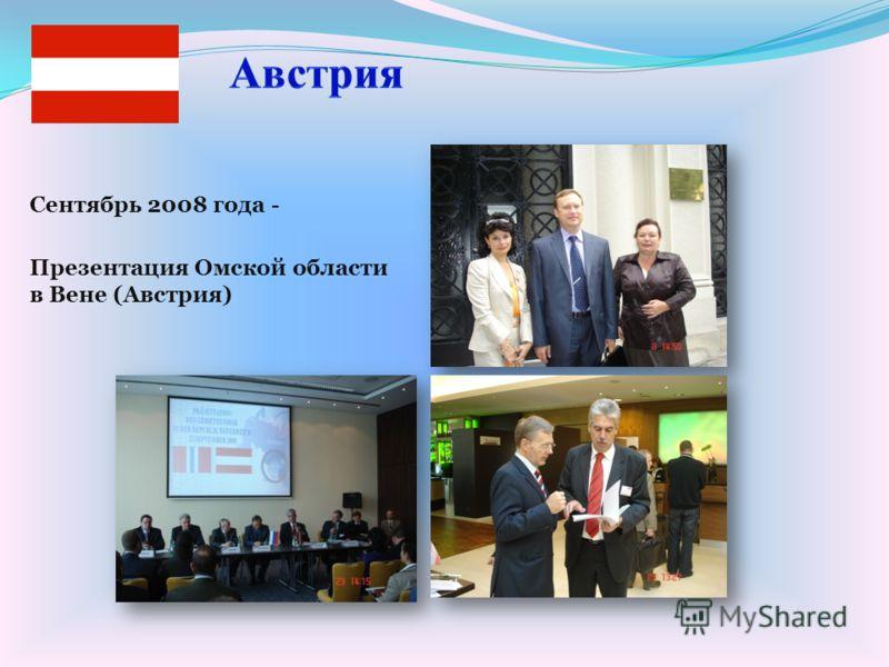 Сентябрь 2008 года - Презентация Омской области в Вене (Австрия)
