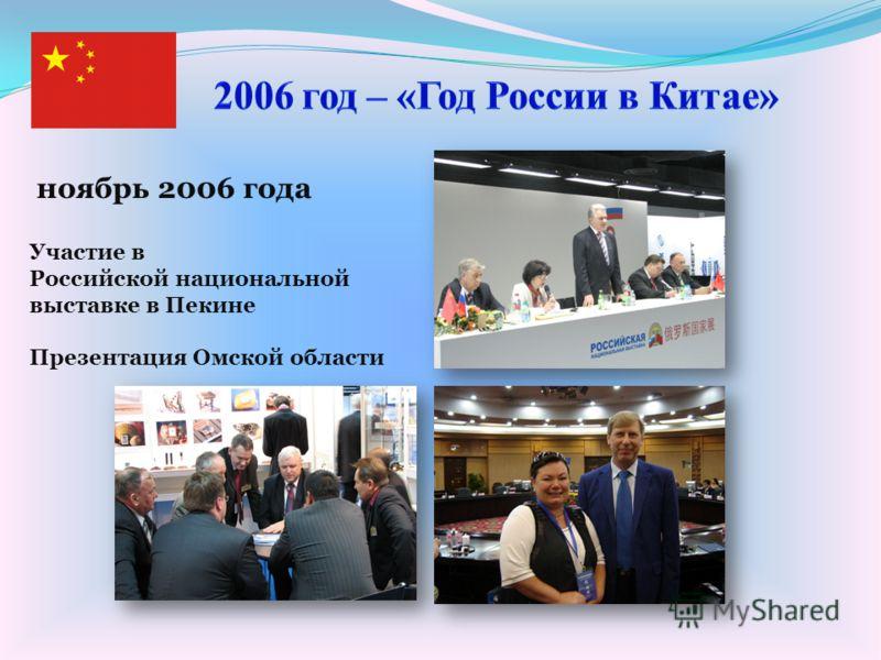 ноябрь 2006 года Участие в Российской национальной выставке в Пекине Презентация Омской области