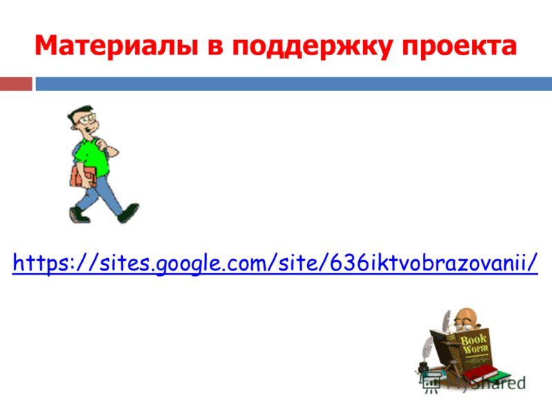 Материалы в поддержку проекта https://sites.google.com/site/636iktvobrazovanii/