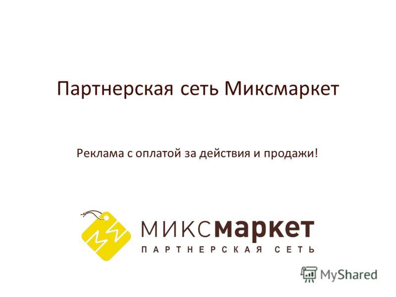 Партнерская сеть Миксмаркет Реклама с оплатой за действия и продажи!