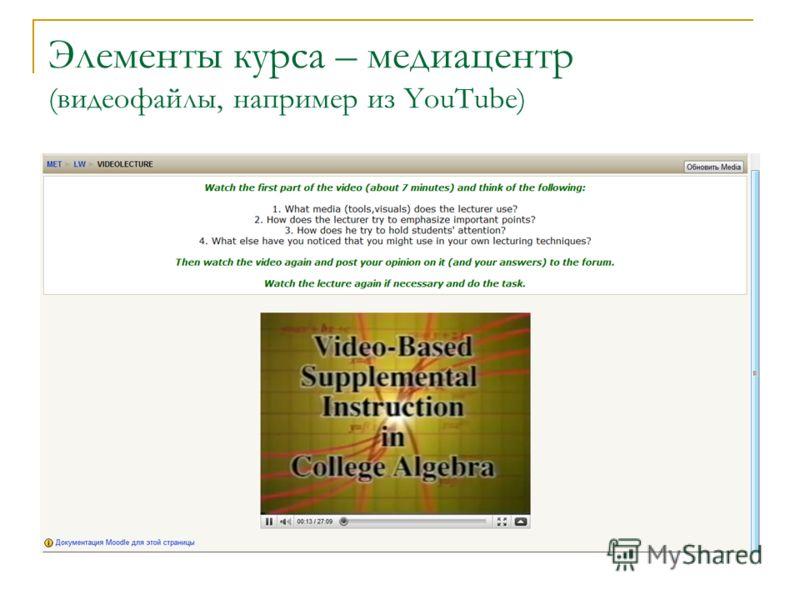Элементы курса – медиацентр (видеофайлы, например из YouTube)
