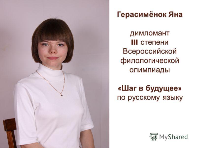 Герасимёнок Яна димломант III степени Всероссийской филологической олимпиады « Шаг в будущее » по русскому языку
