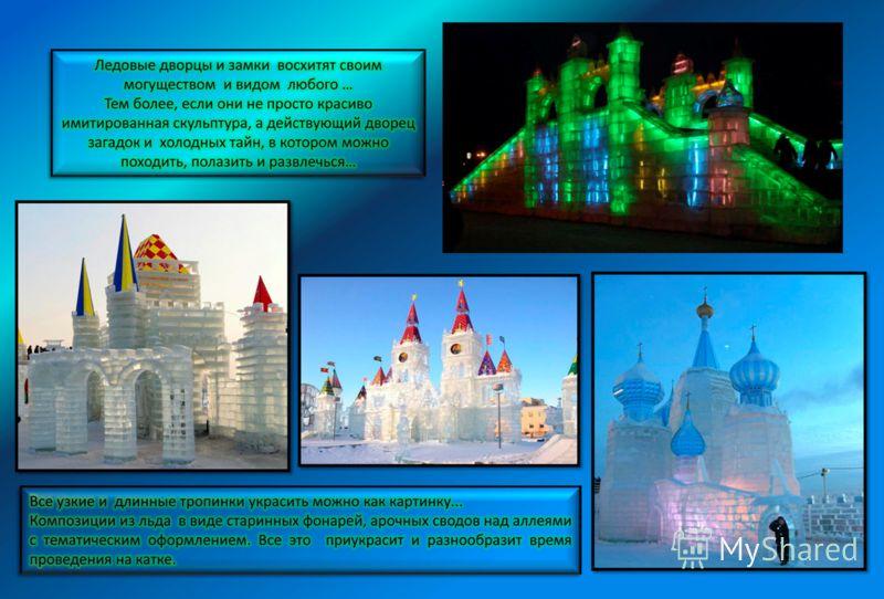 Бары и Кафе ГоркиТематические скульптурыЛабиринты Крепости, дворцы и замки