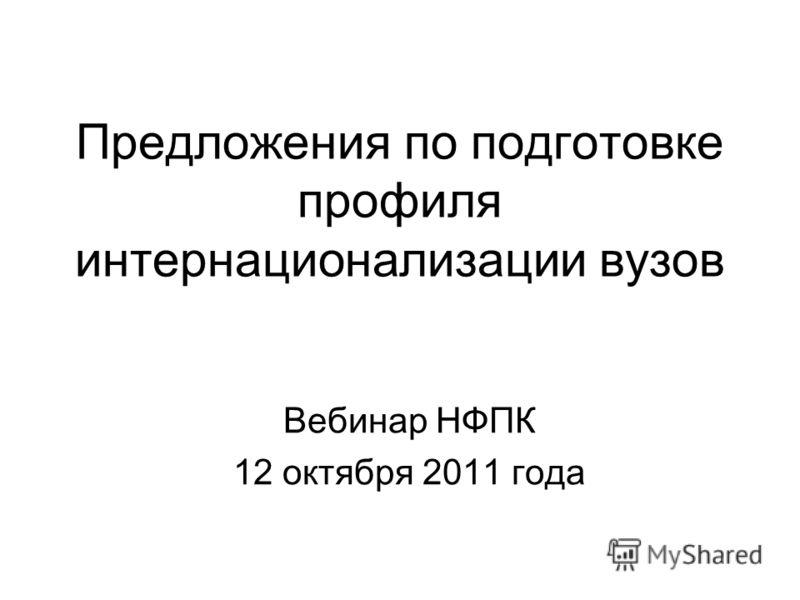 Предложения по подготовке профиля интернационализации вузов Вебинар НФПК 12 октября 2011 года