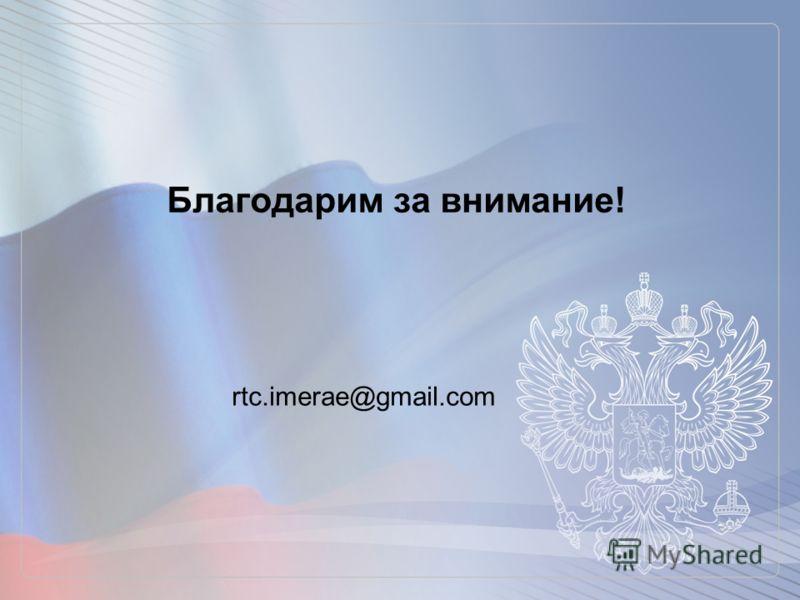 Благодарим за внимание! rtc.imerae@gmail.com