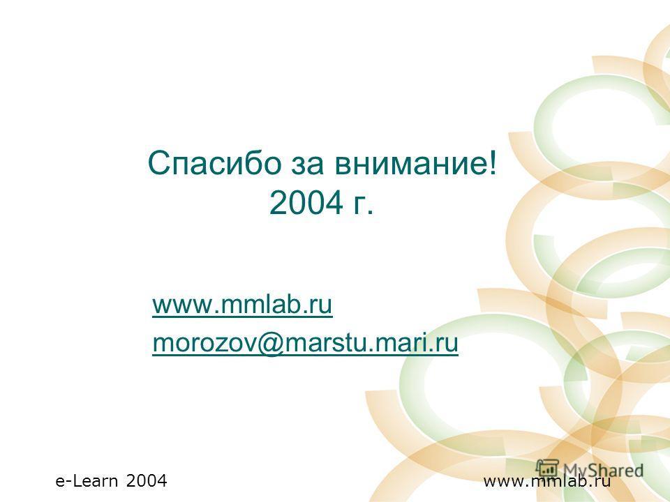 e-Learn 2004 www.mmlab.ru Спасибо за внимание! 2004 г. www.mmlab.ru morozov@marstu.mari.ru