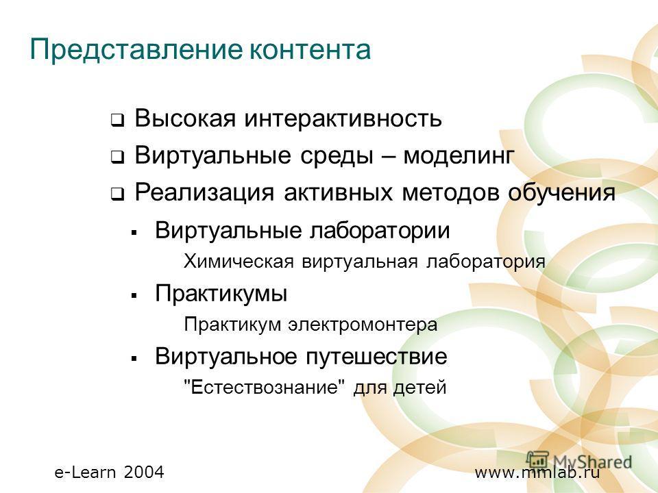 e-Learn 2004 www.mmlab.ru Представление контента Виртуальные лаборатории Химическая виртуальная лаборатория Практикумы Практикум электромонтера Виртуальное путешествие