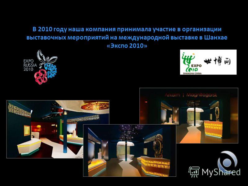 В 2010 году наша компания принимала участие в организации выставочных мероприятий на международной выставке в Шанхае «Экспо 2010»