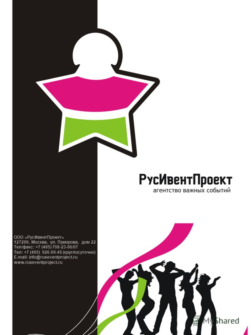 ООО «РусИвентПроект» 127299, Москва, ул. Приорова, дом 22 Тел/факс: +7 (495) 708-23-06/07 Тел: +7 (495) 926-09-45 (круглосуточно) E-mail: info@ruseventproject.ru www.ruseventproject.ru