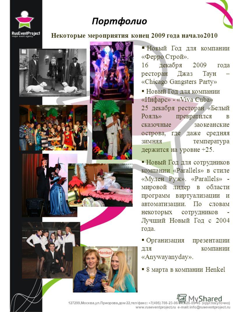 Портфолио Некоторые мероприятия конец 2009 года начало2010 Новый Год для компании «Ферро Строй». 16 декабря 2009 года ресторан Джаз Таун – «Chicago Gangsters Party» Новый Год для компании «Инфарс» - «Viva Cuba» 25 декабря ресторан «Белый Рояль» превр