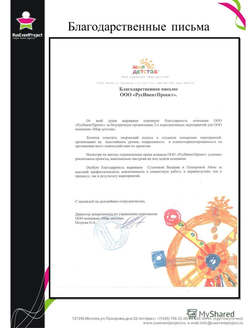 Благодарственные письма 127 127299,Москва,ул.Приорова,дом 22,тел/факс: +7(495) 708-23-06/07, 926-09-45 (круглосуточно) www.ruseventproject.ru e-mail: info@ruseventproject.ru