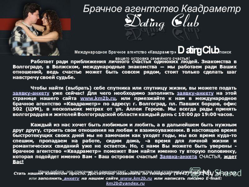 Стать нашим клиентом просто. Достаточно позвонить по телефону (8442) 38-25-21, 38-21-52, или заполнить анкету на нашем сайте www.km2b.ru или написать письмо E-mail: km2b@yandex.ruанкетуwww.km2b.ru km2b@yandex.ru