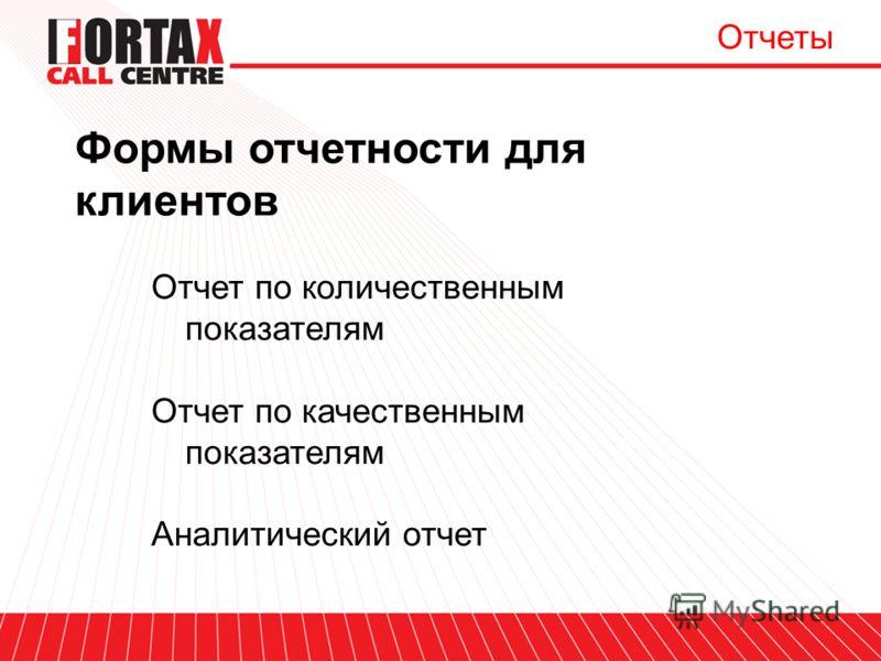 Формы отчетности для клиентов Отчет по количественным показателям Отчет по качественным показателям Аналитический отчет Отчеты