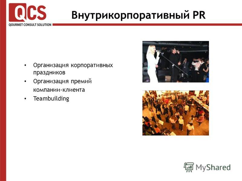 Внутрикорпоративный PR Организация корпоративных праздников Организация премий компании-клиента Teambuilding