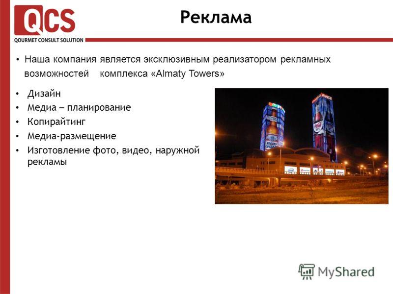 Реклама Дизайн Медиа – планирование Копирайтинг Медиа-размещение Изготовление фото, видео, наружной рекламы Наша компания является эксклюзивным реализатором рекламных возможностей комплекса «Almaty Towers»