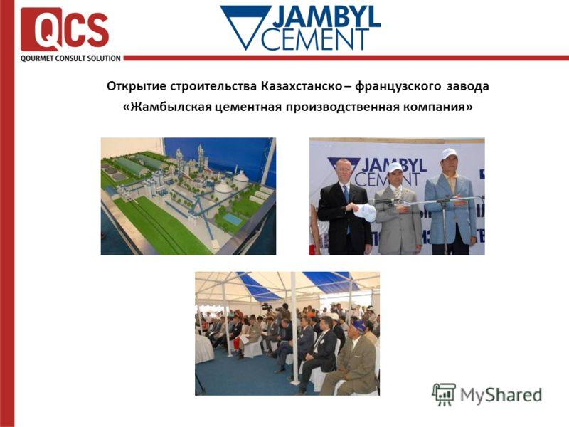 Открытие строительства Казахстанско – французского завода «Жамбылская цементная производственная компания»
