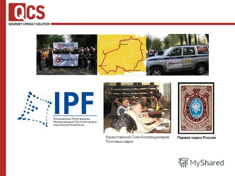 Первая марка России Казахстанский Союз Коллекционеров Почтовых марок