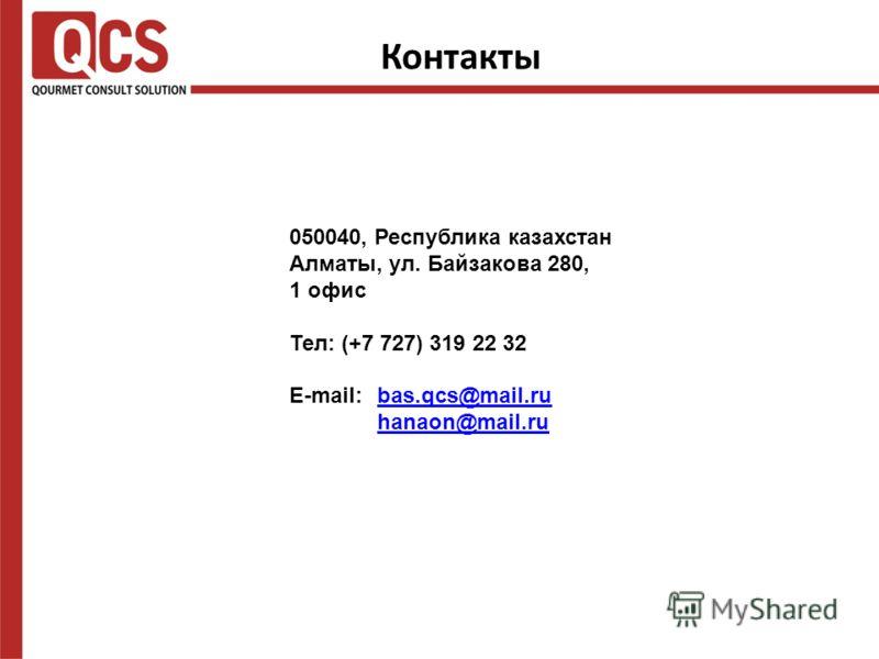 Контакты 050040, Республика казахстан Алматы, ул. Байзакова 280, 1 офис Тел: (+7 727) 319 22 32 E-mail: bas.qcs@mail.rubas.qcs@mail.ru hanaon@mail.ru