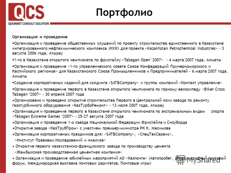 Организация и проведение Организация и проведение общественных слушаний по проекту строительства единственного в Казахстане интегрированного нефтехимического комплекса (НХК) для проекта «Kazakhstan Petrochemical Industries» - 3 августа 2006 года, Аты