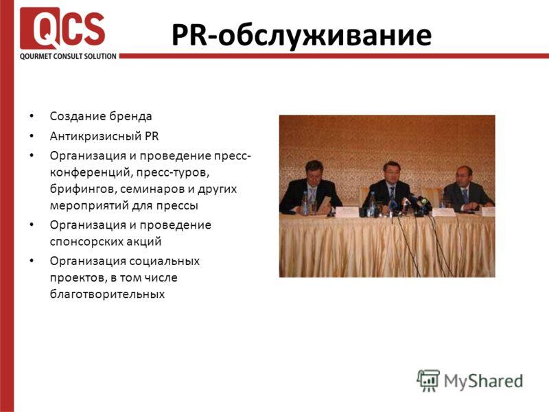PR-обслуживание Создание бренда Антикризисный PR Организация и проведение пресс- конференций, пресс-туров, брифингов, семинаров и других мероприятий для прессы Организация и проведение спонсорских акций Организация социальных проектов, в том числе бл
