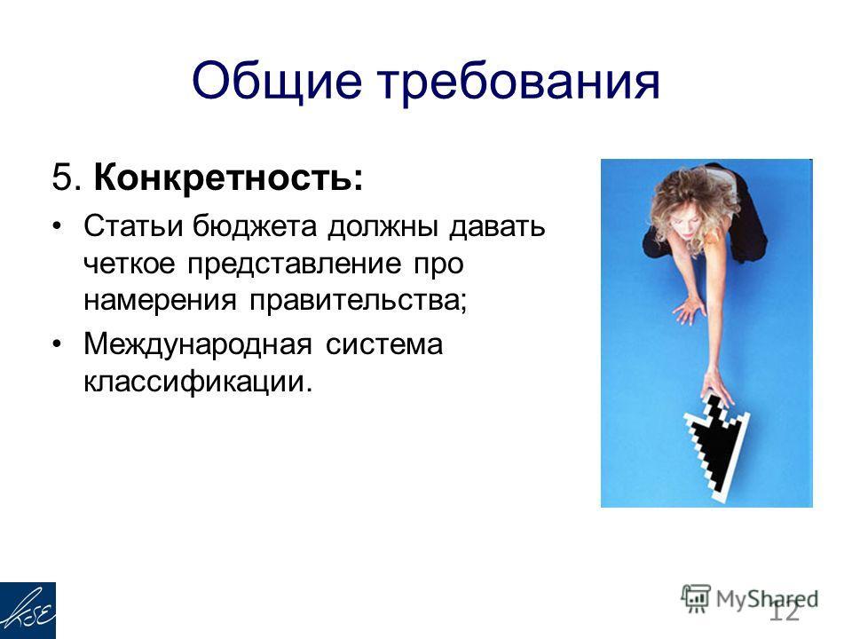Общие требования 5. Конкретность: Статьи бюджета должны давать четкое представление про намерения правительства; Международная система классификации. 12