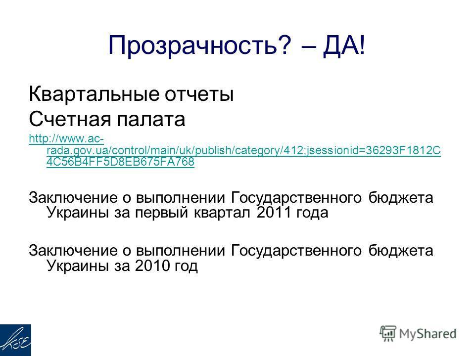 Прозрачность? – ДА! Квартальные отчеты Счетная палата http://www.ac-rada.gov.ua/control/main/uk/publish/category/412;jsessionid=362 93F1812C4C56B4FF5D8EB675FA768 Заключение о выполнении Государственного бюджета Украины за первый квартал 2011 года Зак