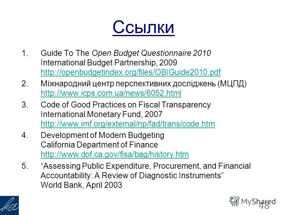Ссылки 1. Guide To The Open Budget Questionnaire 2010 International Budget Partnership, 2009 http://openbudgetindex.org/files/OBIGuide2010. pdf http://openbudgetindex.org/files/OBIGuide2010. pdf 2.Міжнародний центр перспективних досліджень (МЦПД) htt