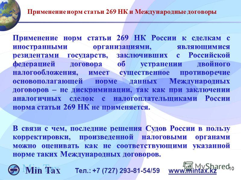 10 Тел.: +7 (727) 293-81-54/59 www.mintax.kz
