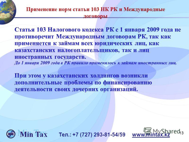 13 Тел.: +7 (727) 293-81-54/59 www.mintax.kz