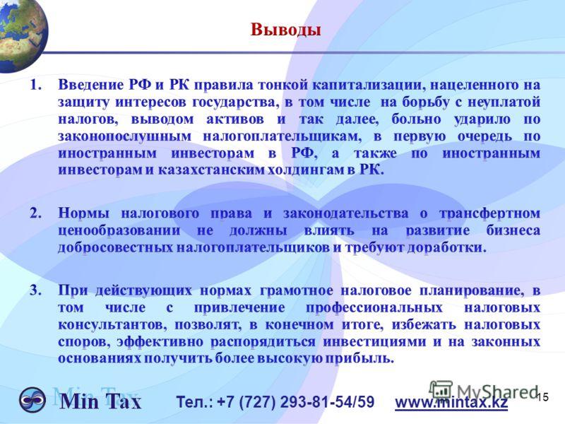 15 Тел.: +7 (727) 293-81-54/59 www.mintax.kz