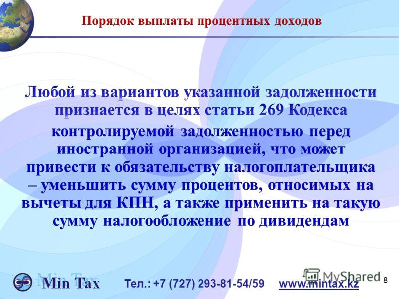 8 Тел.: +7 (727) 293-81-54/59 www.mintax.kz