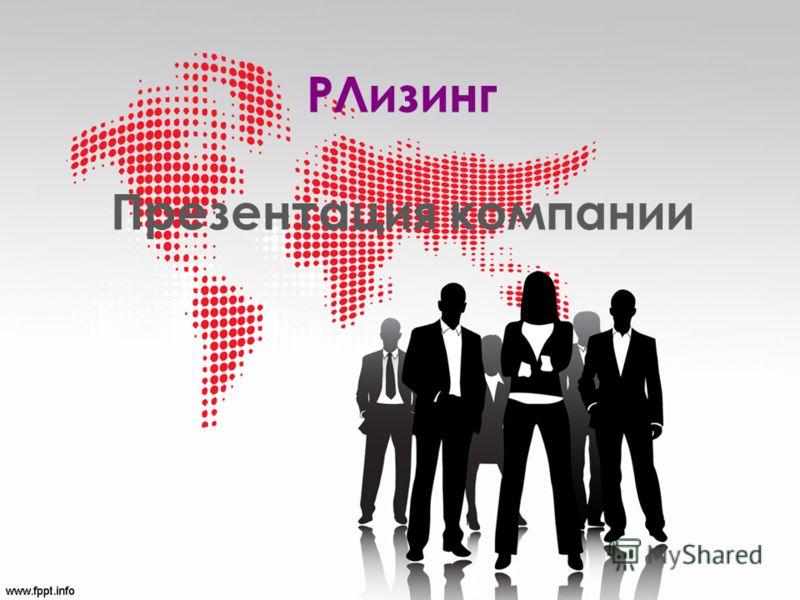 РЛизинг Презентация компании